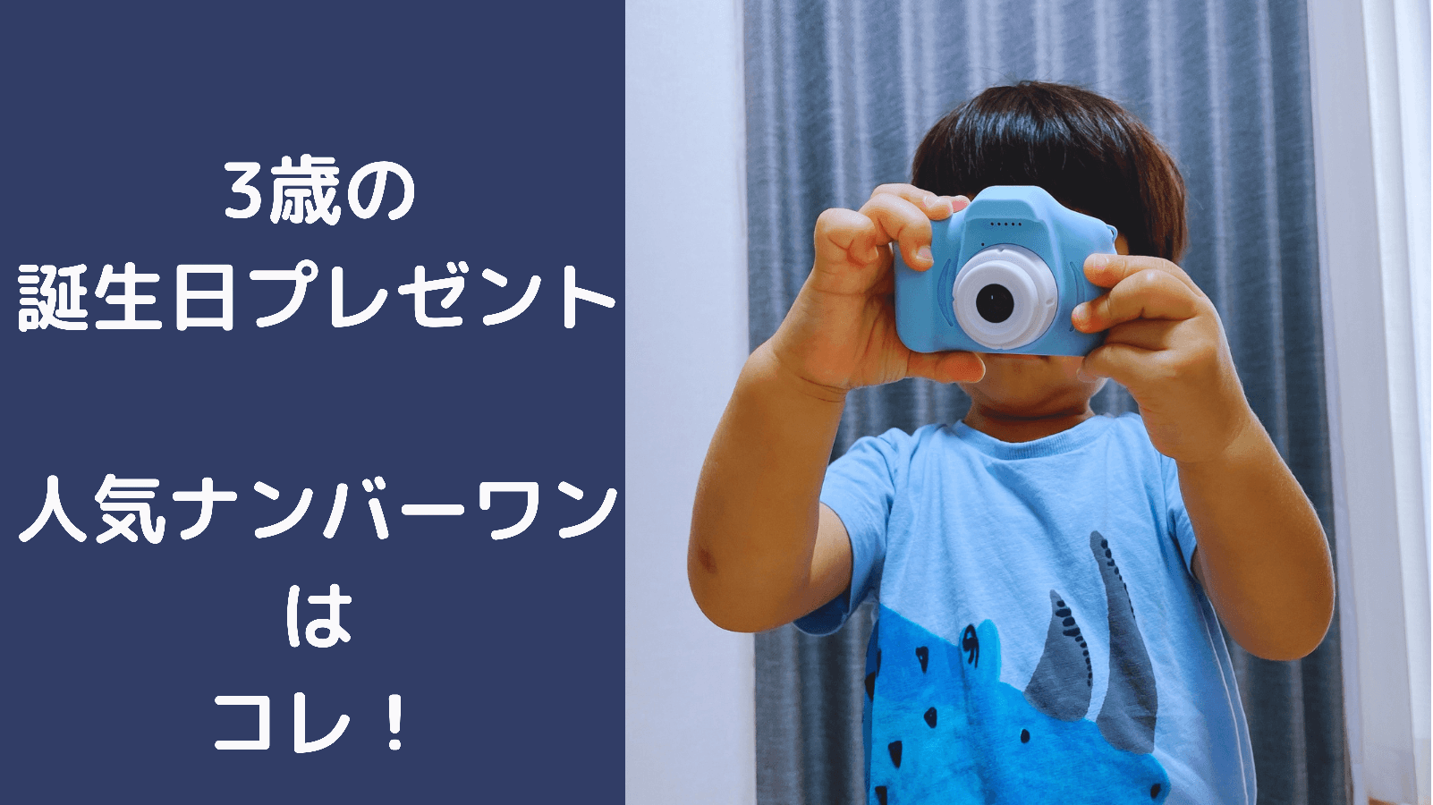 3歳誕生日プレゼントのトイカメラ